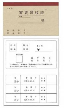 家賃帳の印紙