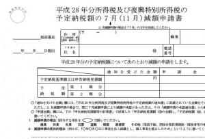 予定納税厳格承認申請