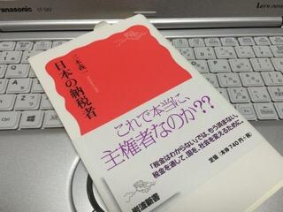 日本の納税者