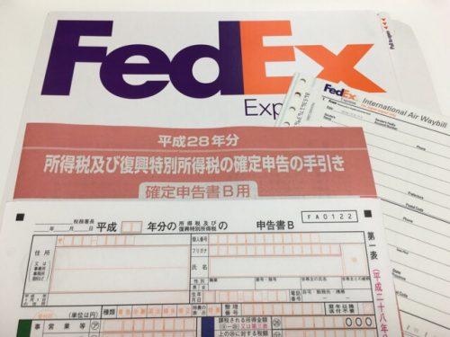 FedEx送り状