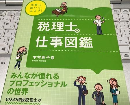 税理士の仕事