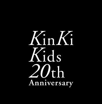 KinKi Kids20周年