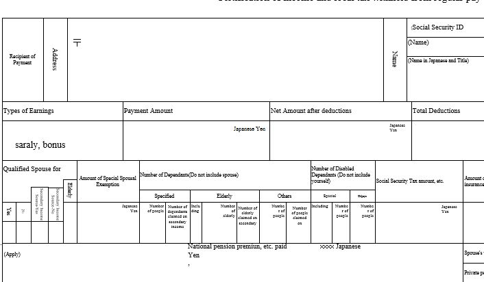 英語版の 確定申告書、源泉徴収票、扶養控除等申告書