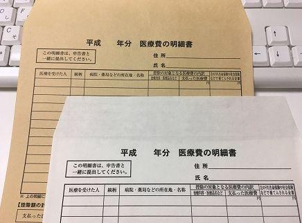 医療費控除の封筒
