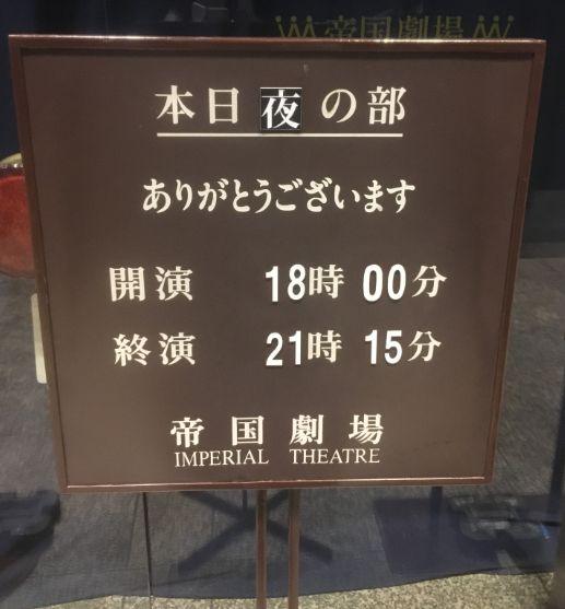 帝国劇場SHOCK