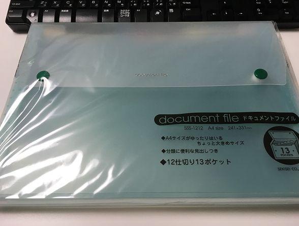 ドキュメントファイル