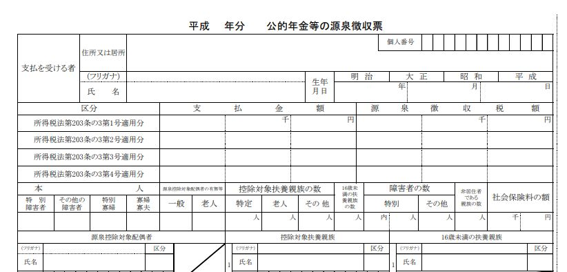 年金源泉徴収票