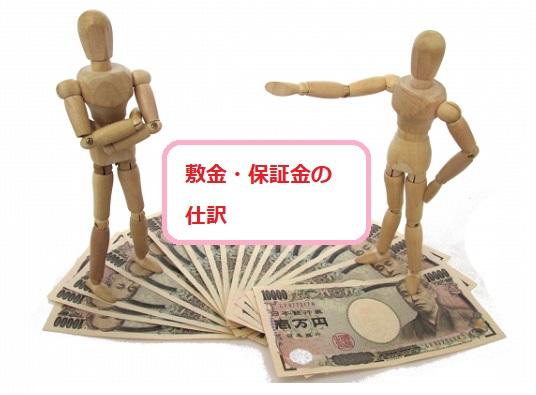 敷金・保証金