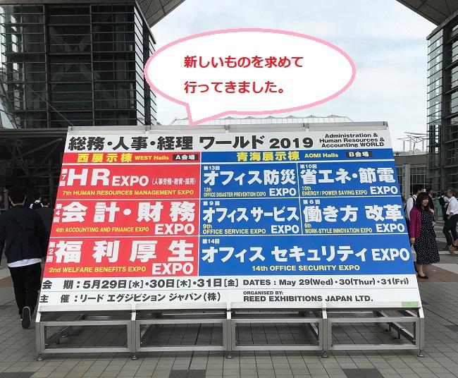 会計財務EXPO