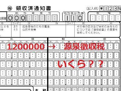 源泉徴収税