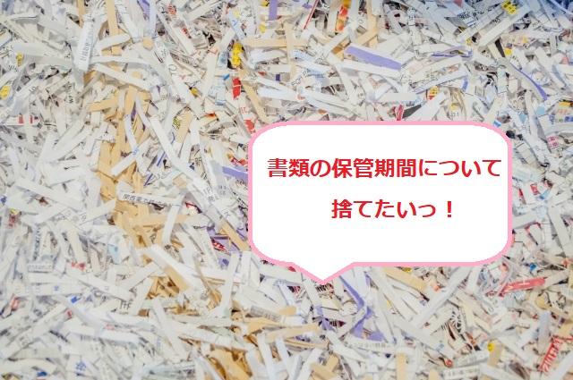 保管期間と書類廃棄 シュレッダー
