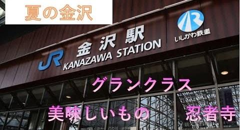 夏の金沢旅行・観光