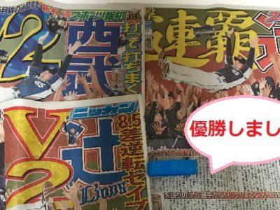 埼玉西武ライオンズ優勝2019