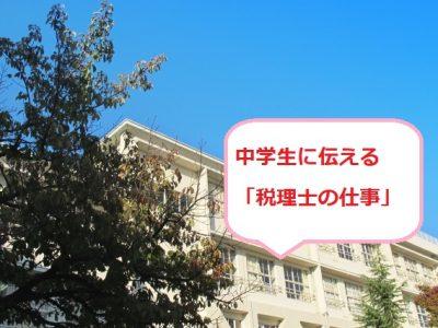 中学生 税理士の話
