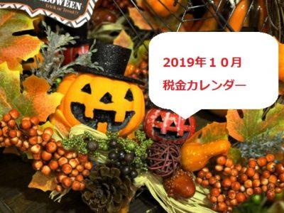 税金カレンダー 10月