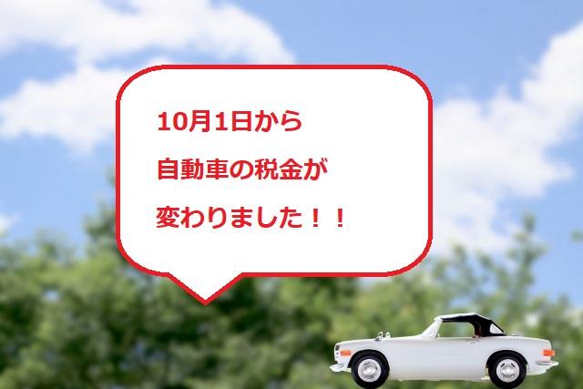 自動車税改正