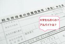 扶養控除申告書 大学生・高校生 勤労学生控除