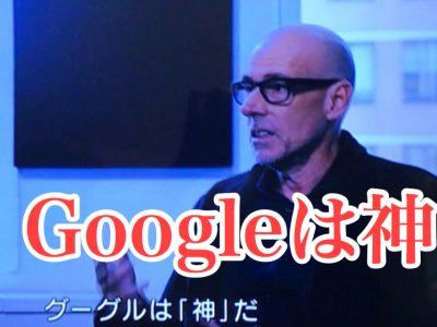Google GAFA