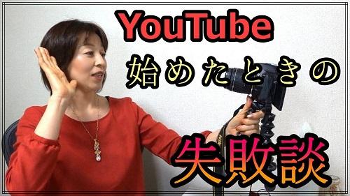 youtube 失敗話