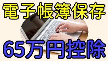 電子帳簿保存 65万円控除