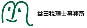 益田税理士事務所